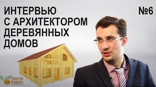 Рустам Букомбаев и Михаил Касаткин об архитектуре деревянных домов