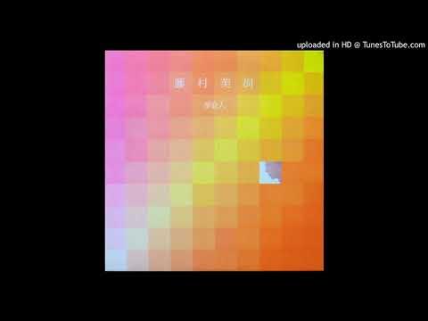 藤村美樹 - レディメイドの恋 (Japan, 1983)