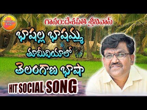 Bashalla Bashamma Thummidiyalo | Deshapathi Srinivas Telangana Songs | Telangana Songs| Palle Patalu