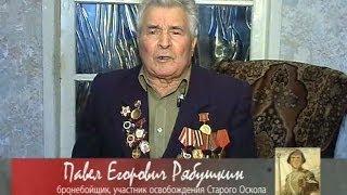 Бронебойщик Павел Рябушкин