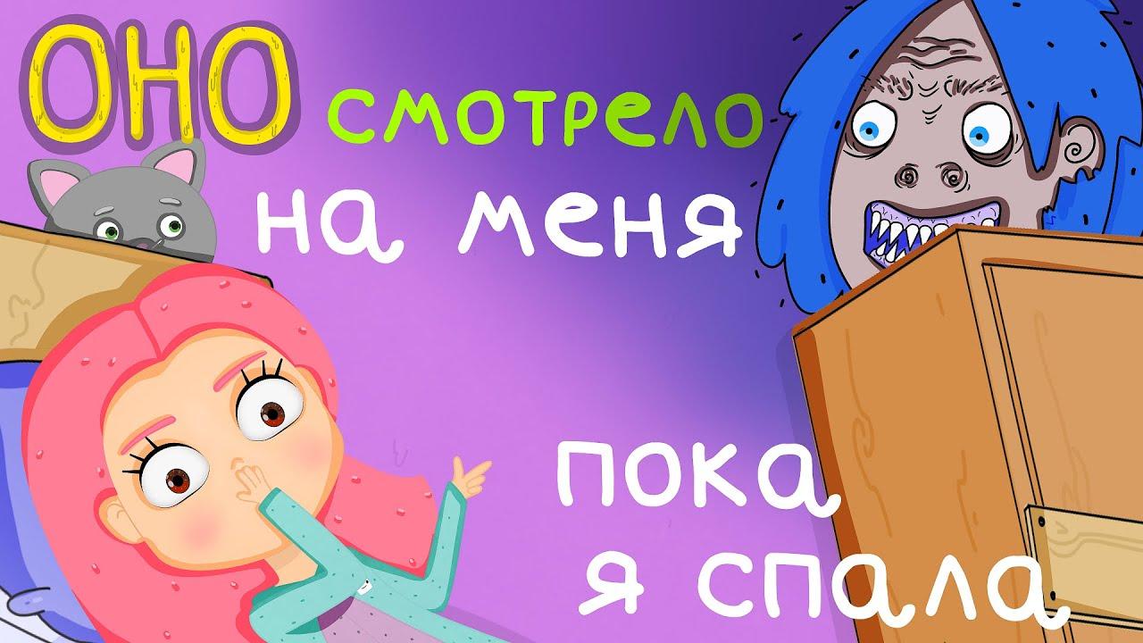 МОИ СТРАХИ 2 - СТРАШНЫЕ СНЫ Маршмелка (Анимация)