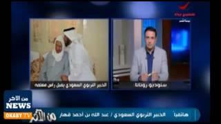 شاهد.. تربوي سعودي يروي تفاصيل رحلة بحثه عن مُعلمه المصري لمدة 20 عامًا