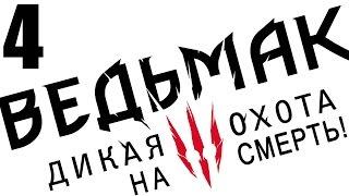 """прохождение Ведьмак 3: Дикая охота (сложность """"на смерть"""") #4"""