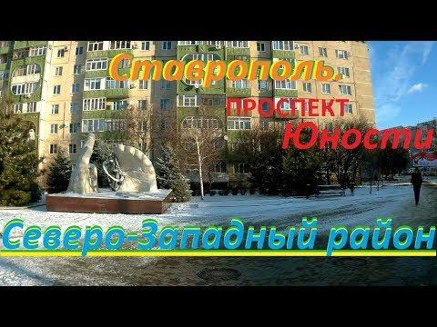 В Северо-Западном район в г.Ставрополе. Проспект Юности.