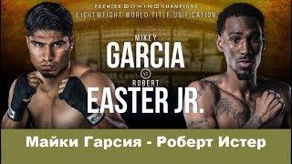 Майки Гарсия - Роберт Истер прогноз Mikey Garcia vs  Robert Easter Jr Who Wins?