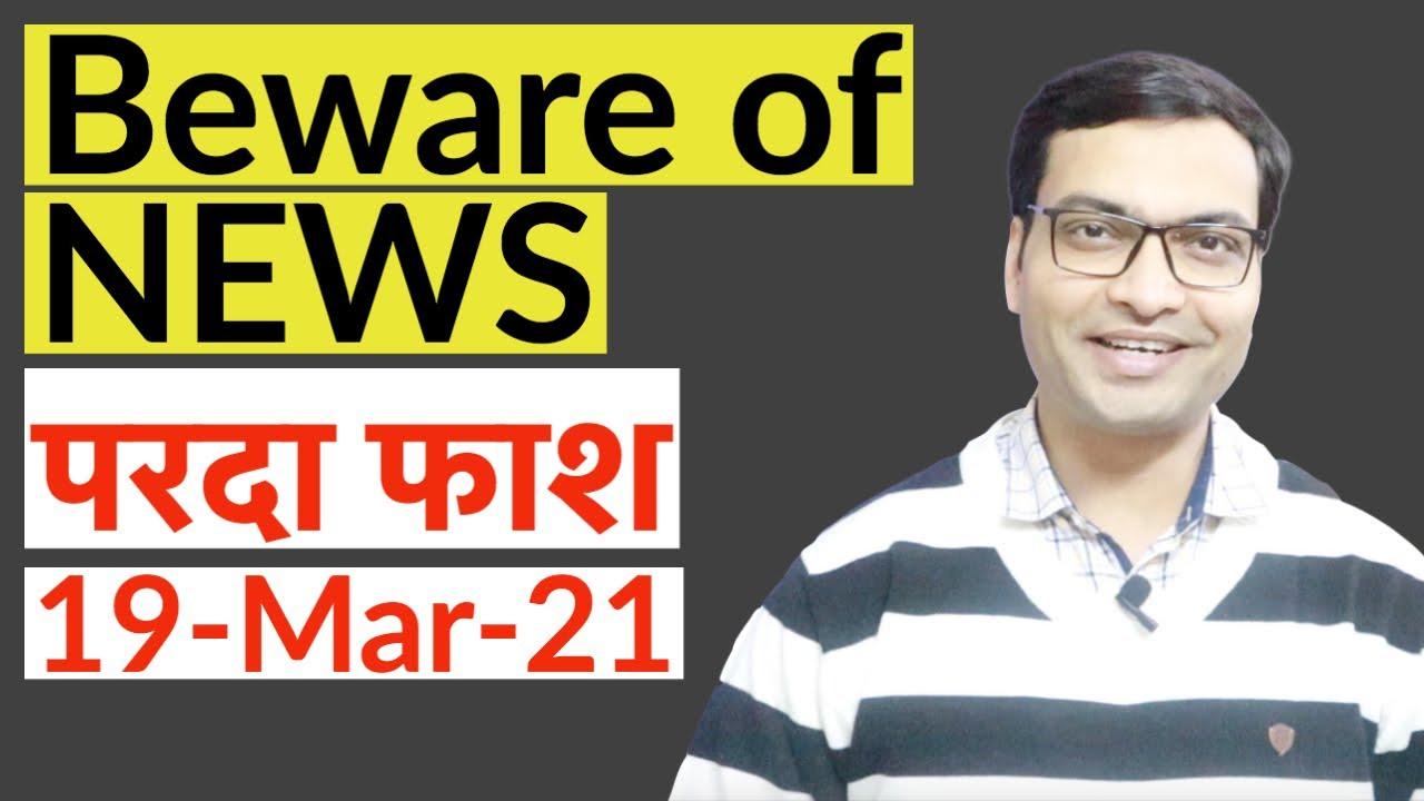 Beware of Fake News!