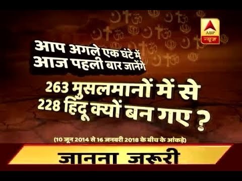 Ghanti Bajao: Know why 664 Hindus and 228 Muslims converted their religion in Maharashtra
