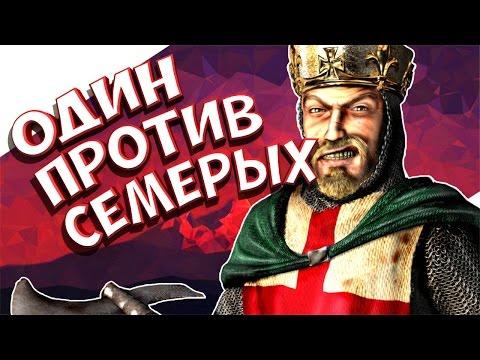 Stronghold Crusader - Один против Семерых