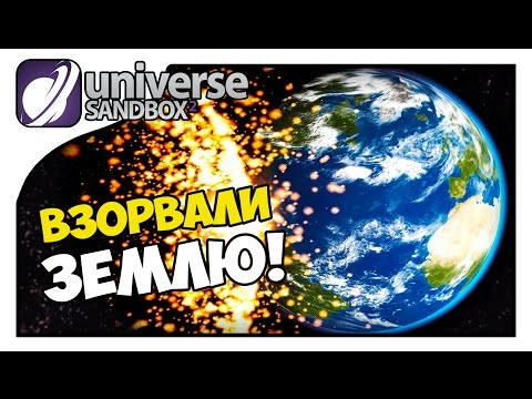 Universe Sandbox  2 | Эксперименты с Землей и Марсом!