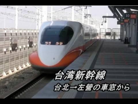 [HD] 台湾新幹線(高鐵) 台北-左營 擬似乗車ビデオ Taiwan High Speed Rail