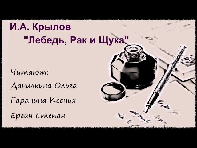 Изображение предпросмотра прочтения – 2 Г-классГимназия7 читает произведение «Лебедь, Рак и Щука» И.А.Крылова