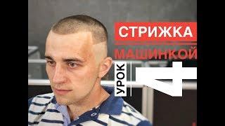 Мужская стрижка машинкой - Роман Шульга | Arsen Dekusar studio