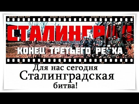 Для нас сегодня Сталинградская битва  - Сталин - Citadel TV 21