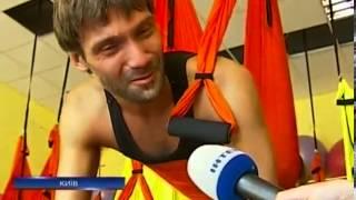 Флай-йога становится все более популярной среди укра...(Флай-йога становится все более популярной среди украинцев - Новости. Утро - Интер - 14.08.2013 Fly-yoga is becoming more..., 2013-08-14T08:26:09.000Z)