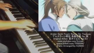 (Piano) Arslan Senki Fuujin Ranbu Op: Tsubasa アルスラーン戦記 風塵乱舞 Op: 翼  藍井エイル ピアノ