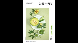 [농식품 소비공감] 여름호 커버스토리 : GREEN FOOD