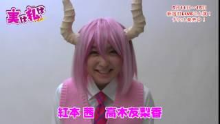 高木友梨香さん(紅本茜役)からコメントを頂きました。