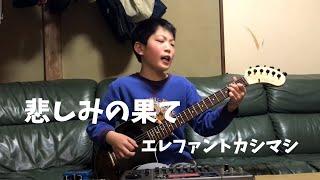 初めてエフェクターを使ってのギター弾き語りに挑戦しました。 エレファントカシマシの「悲しみの果て」です。