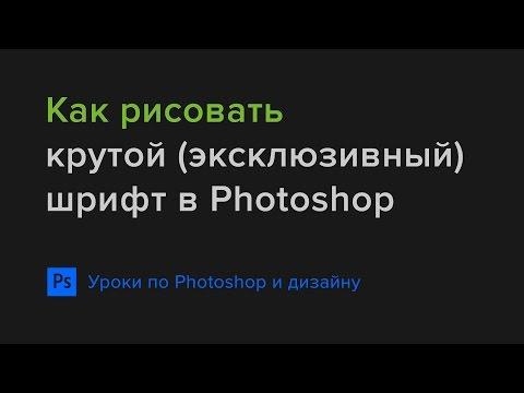 Как рисовать крутой (эксклюзивный) шрифт в Photoshop