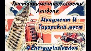#3 Топ места Лондона Монумент и Тауэрский мост трейлер(3 Топ места Лондона. В этом видео мы познакомим вас c Монументом ,возведенным в память о Великом лондонском..., 2016-04-24T22:15:59.000Z)