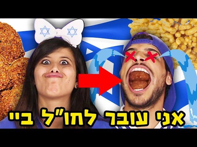 אתגר הישראליות - פלאפל בפה שלי :(