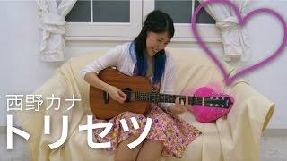 """Thanks for watching my cover of """"Torisetsu"""" by Nishino Kana! 西野カ..."""