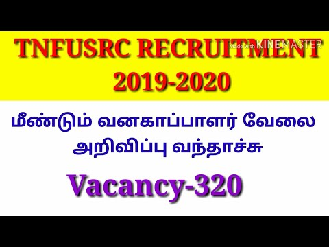 TNFUSRC Forest Department|Forest Guard Recruitment 2019-2020