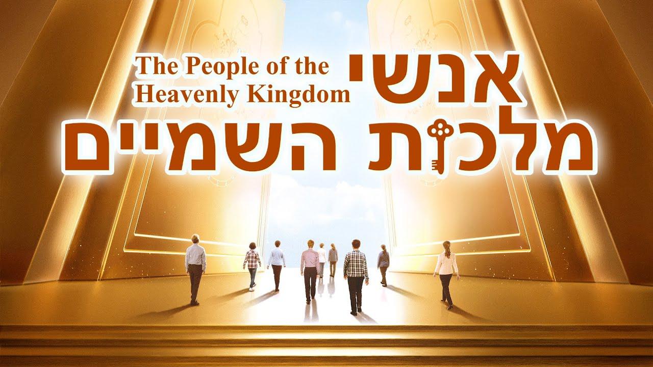 סרט באורך מלא 'אנשי מלכות השמיים' (סיפור אמיתי מעורר השראה)