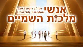 רק בני אדם ישרים יוכלו להיכנס למלכות השמים של אלוהים - 'אנשי מלכות השמיים' | סרטים מלאים