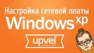 Настройка сетевой платы компьютера в Windows XP