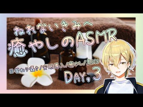 【ASMR/黒dio】ねれないきみへ 癒やしのASMR Day3【shampoo/whisper】