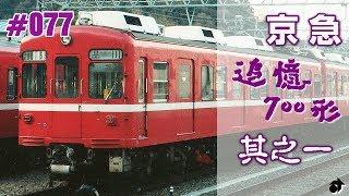 #077 [京急] 追憶700形(1) ~1996・98・99年撮影のスライドショー~