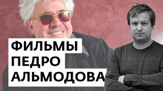 Антон Долин о фильмах Педро Альмодовара