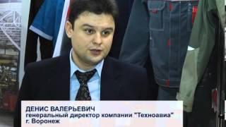 Техноавиа(Выставка Воронеж-Агро., 2014-01-11T09:15:24.000Z)