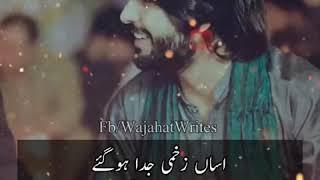 Aasan zakhmi juda ho gay, kisay di lag nazar gai hay, Saraiki song