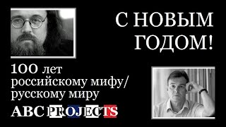 100 лет российскому мифу/русскому миру - протодиакон Андрей Кураев и профессор Сергей Фирсов