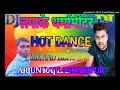 Aaj Napam Tohar Garmi Lagake Tharmamither Mix by A