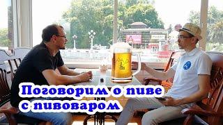 Поговорим о пиве с пивоваром   Алексей Данилин   Как варят пиво в Сочи   VO Time