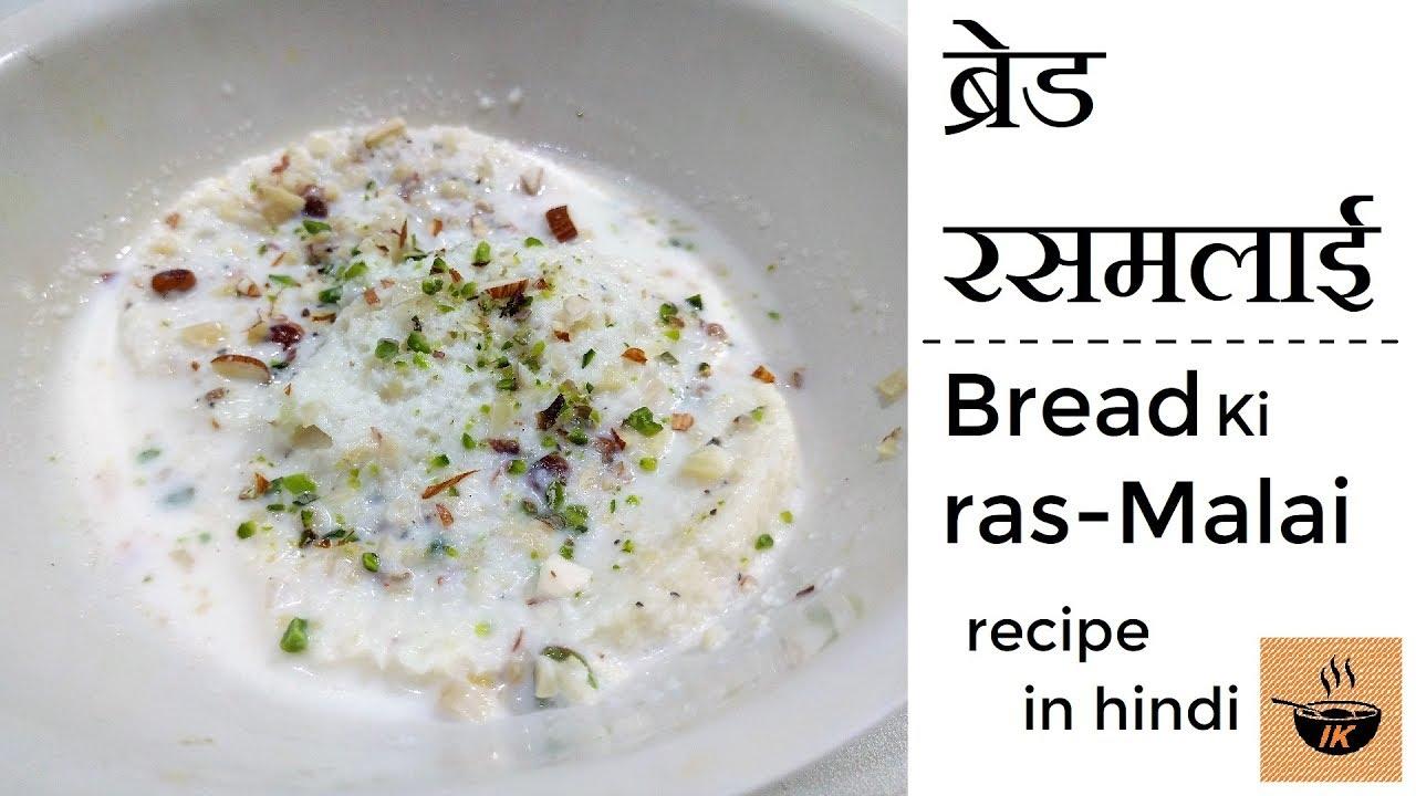 Bread ki RasMalai Recipe in hindi : Ras malai : indian kitchen - YouTube