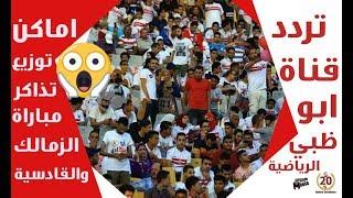 اخبار الزمالك اليوم - تردد قناة ابو ظبي الرياضية 1 واماكن توزيع تذاكر مباراة الزمالك والقادسية