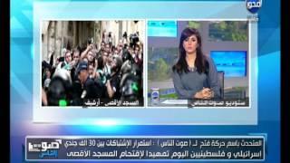 """فيديو.. """"فتح"""": إسرائيل تستغل الأعياد لاستباحة الأقصى"""