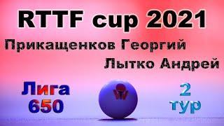 Прикащенков Георгий ⚡ Лытко Андрей 🏓 RTTF cup 2021 - Лига 650 🎤 Зоненко Валерий