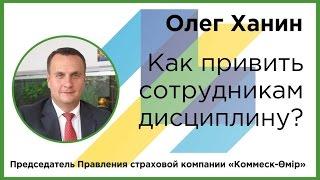 Олег Ханин: как привить сотрудникам дисциплину?