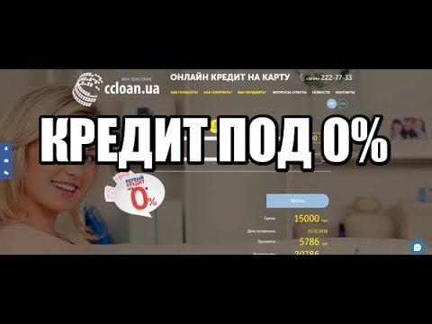 Ccloan - кредит онлайн. Как взять кредит онлайн видео-инструкция.
