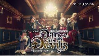 物語は新たな次元へ――― ミュージカル「Dance with Devils公式HP」http:/...