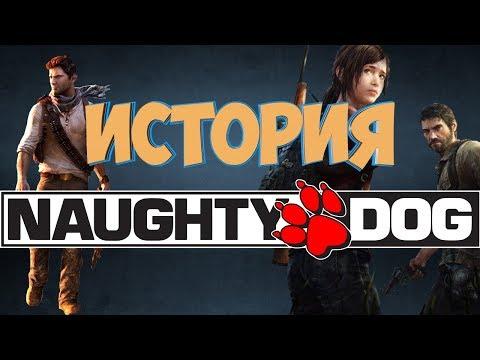 История Студии Naughty Dog ( Ноти Дог )