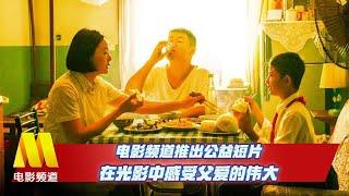 电影频道推出公益短片 在光影中感受父爱的伟大【中国电影报道 | 20200622】