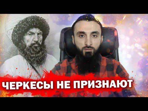 Тумсо Абдурахманов ПОЧЕМУ ДЛЯ ЧЕРКЕСОВ ИМАМ Шамиль НЕ ГЕРОЙ