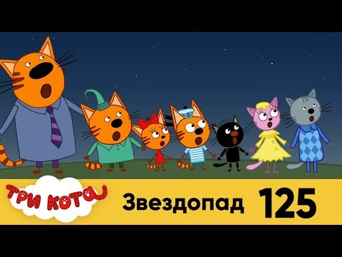 Три кота | Серия 125 | Звездопад