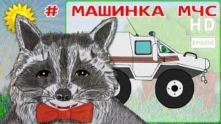 Машинка спасателей МЧС. Енотик Элли.
